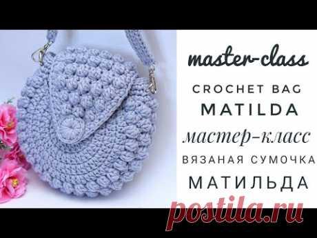 Мастер-класс по вязанию сумочки Матильда/Crochet Matilda bag video tutorial