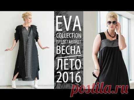 Весна-Лето 2016. EVAcollection. Женская одежда большие размеры. Мода для полных.