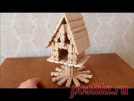 Как сделать удивительный домик с прищепок