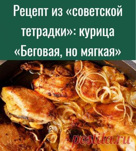 Рецепт из «советской тетрадки»: курица «Беговая, но мягкая»