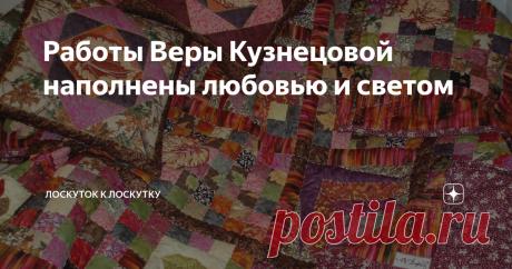 Работы Веры Кузнецовой наполнены любовью и светом