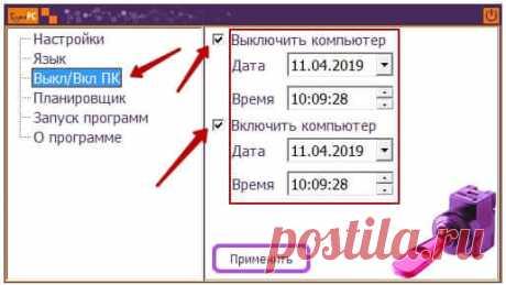 Как сделать включение компьютера по расписанию