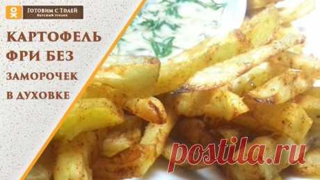 Картошка фри без заморочек приготовленная в духовке