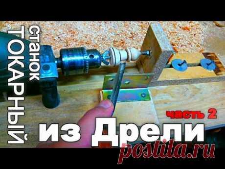 ТОКАРНЫЙ станок из ДРЕЛИ от Скомороха часть 2 - YouTube