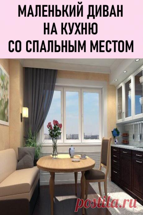Маленький диван на кухню со спальным местом — 57 удачных решений. Порелаксировать и восстановить силы поможет маленький диван на кухню со спальным местом. Все еще мечтаете об уюте на кухне? Dekorin уже составил свое мнение о том, как подобрать компактный диванчик со спальным местом, и готов поделиться им с Вами. #дизайн #интерьер #мебель #диван #диваннакухню #маленькийдиван