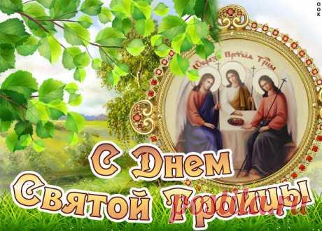 Картинка Спешу поздравить тебя с Троицей