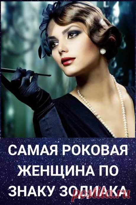 Девы отличаются высокой степенью строгости и высокомерием в отношении мужчин. С ними невозможно спорить, потому что они никогда не пойдут на уступки. Женщины-Девы в отношении с мужчинами больше напоминают надзирателя, а именно постоянно контролирует. Мужчине невозможно чувствовать себя главным с такой дамой.Мужчины очень быстро влюбляются в женщин Дев и стараются им во всем угодить.