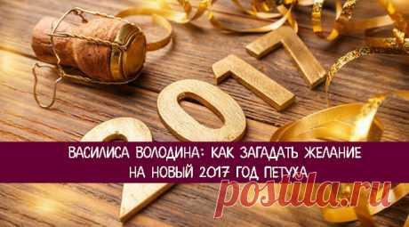 Василиса Володина: как загадать желание на Новый 2017 год Петуха