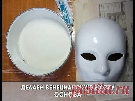 Венецианская маска| Лепка основы -техника папье-маше