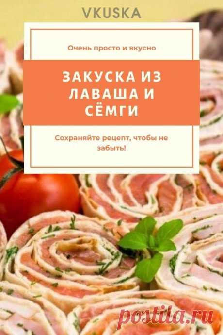 Очень популярная закуска с лавашом, рецептов приготовления которой великое множество. Я предлагаю два варианта — для любителей мяса и рыбы. 📝Подписывайся, чтобы не пропускать новые рецепты.