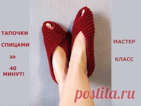 ТАПОЧКИ за 40 МИНУТ!/knitted slippers/МАСТЕР КЛАСС