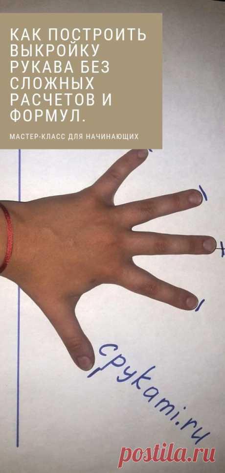 Как построить выкройку рукава без сложных расчетов и формул. Мастер-класс для начинающих