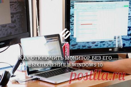 Как отключить монитор без его выключения в Windows 10