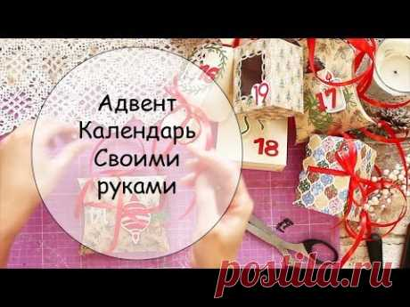Адвент Календарь Своими Руками