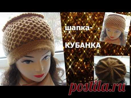 Шапка-кубанка без шва на кругових спицях. Beautiful hat knitting.
