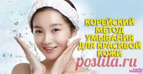"""Корейский метод умывания """"424"""", который обязательно нужно попробовать всем. Благодаря приемам и хитростям девушки-азиатки выглядят особенно изящно, молодо и свежо практически в любом возрасте. Огромное значение имеет не только косметика, но и разнообразные техники."""