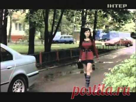 Неидеальная женщина (2008) - YouTube