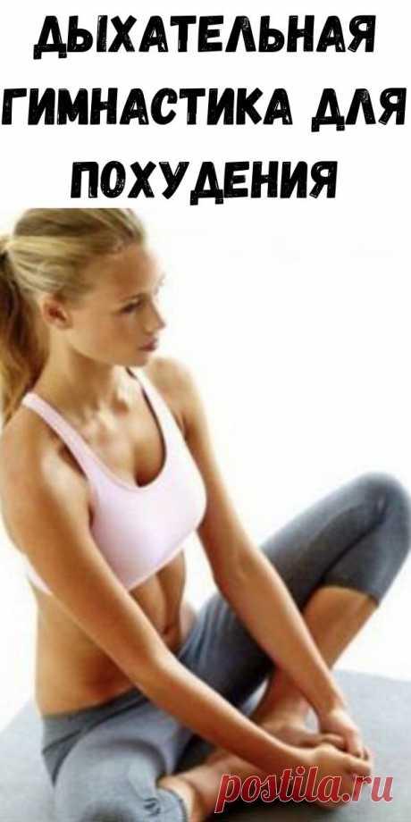 Дыхательная гимнастика для похудения - Советы на каждый день