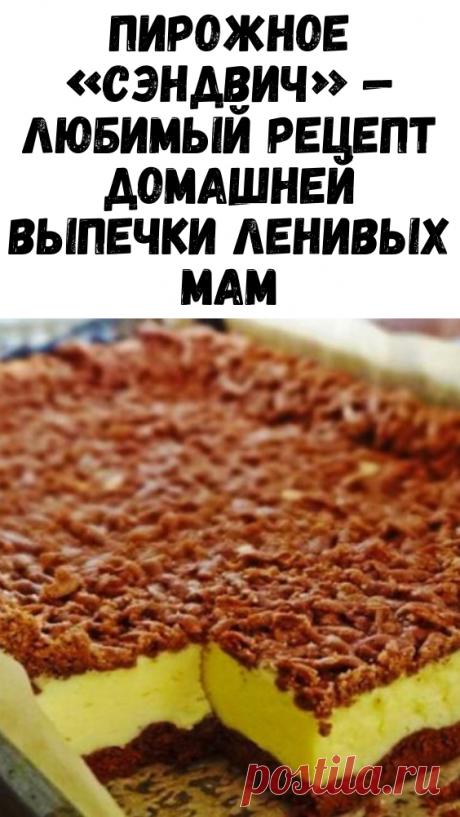 Пирожное «Сэндвич» — любимый рецепт домашней выпечки ленивых мам - Советы и Рецепты