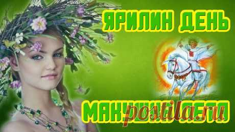 1 июля Ярилин день - макушка лета » Женский Мир
