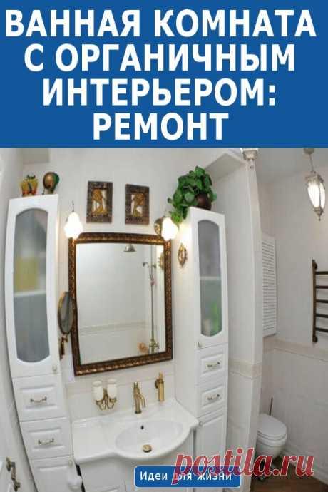 Ванная комната с органичным интерьером: ремонт