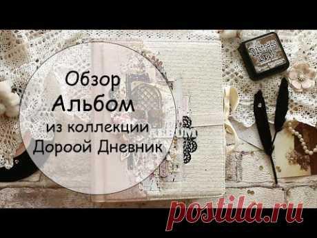 Альбом из коллекции дорогой дневник