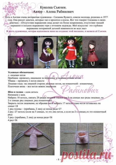 Кукла Сьюзен спицами