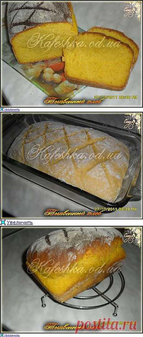 Тыквенный пряный хлеб - Блоги