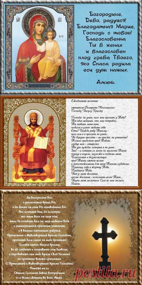10 православных икон с молитвами.
