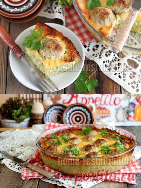 Запеканка из кабачков в духовке с фрикадельками под сыром | Домашний Ресторан