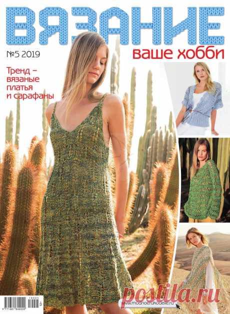 """Журнал """"Вязание - ваше хобби"""" №5 2019г"""