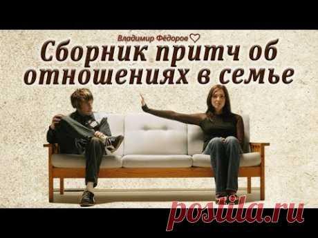 ¡La colección de las parábolas sobre las relaciones en la familia!