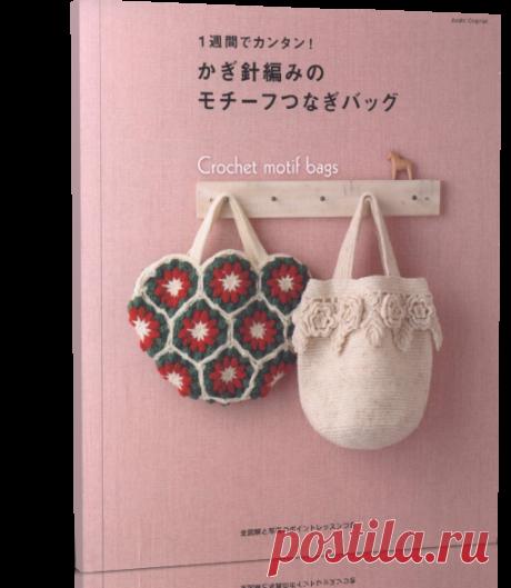 Asahi Original. Easy in a week! Crochet motif bags.