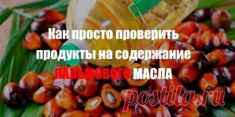 Как просто проверить продукты на содержание пальмового масла   Полезные советы