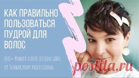 Как правильно пользоваться пудрой для волос Osis+ Powder Cloud Session Label от Schwarzkopf Pro
