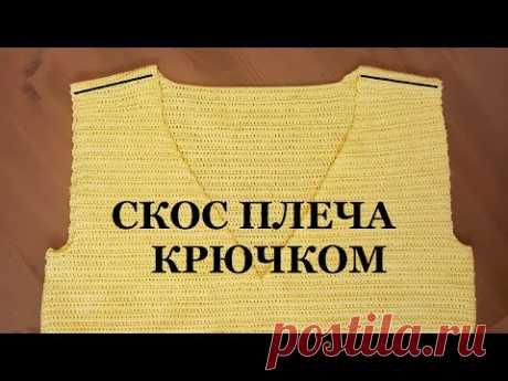 ИДЕАЛЬНЫЙ СКОС ПЛЕЧА КРЮЧКОМ (мое предложение) Школа МК