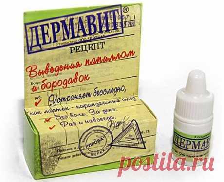 Аптечные препараты от папиллом  Многие пытаются дома бороться с новообразованиями, поэтому рассмотрим аптечные средства от папиллом, а также рецепты для приготовления препаратов в домашних условиях.