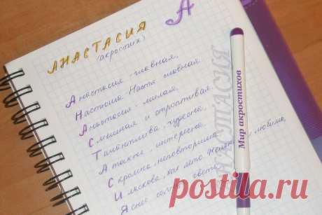 Картинки с именем Настя (19 фото) ⭐ Забавник