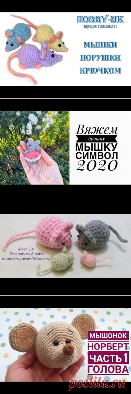 Мышка крючком для начинающих (авторский МК Светланы Кононенко) - YouTube