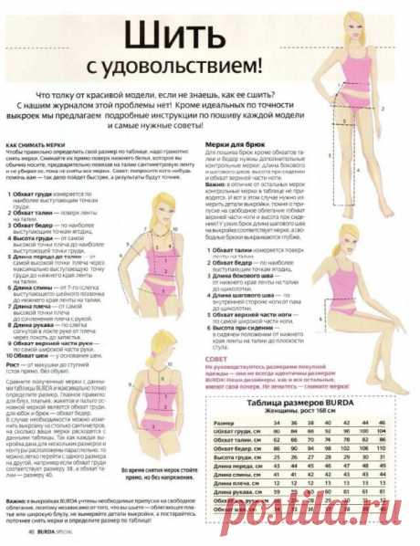 How to take the measurements \/ Simple patterns \/ the Fashionable website about stylish alteration of clothes and an interior