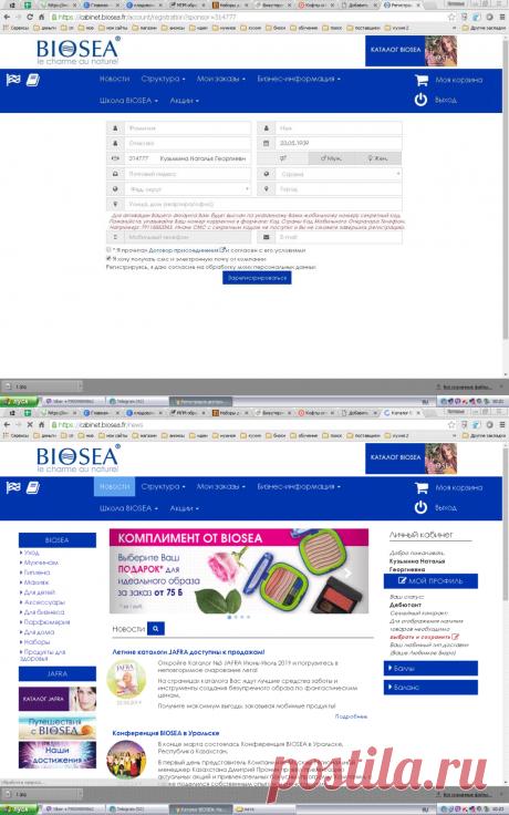 Как зарегистрироваться на сайте Biosea — Моя команда Biosea