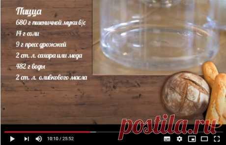 Честный хлеб - Выпуск 4 Пицца Время 10,10  https://youtu.be/KN6QRaWPUdc  680 гр муки 9 гр дрожжей 2 ст л сахара 14 гр соли 482 гр тёплой воды В воде развести дрожжи. В миске смешать муку, сахар, соль, растительное масло и добавить воду с дрожжами, все перемешать, выложить на доску, завернуть тесто как конверт, оставить отдохнуть под прикрытием на 20 мин.