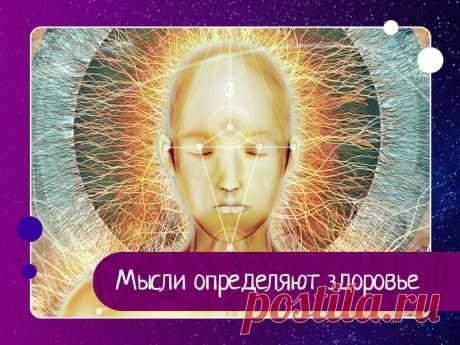 Мысли определяют здоровье — Эзотерика, психология, философия