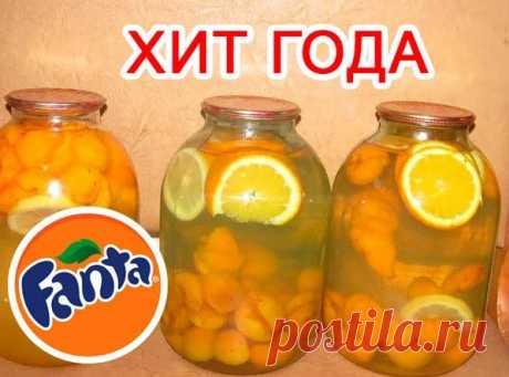 """Домашняя ФАНТА натуральная без консервантов и красителей. Домашняя ФАНТА - самый популярный напиток сезона Всем нам знаком газированный напиток """"Фанта"""". У него насыщенный апельсиновый вкус, который многим нравится, но достигнут он за счёт неких химических веществ, которые могут не лучшим образом повлиять на здоровье. Тем не менее люди, зная об эт"""