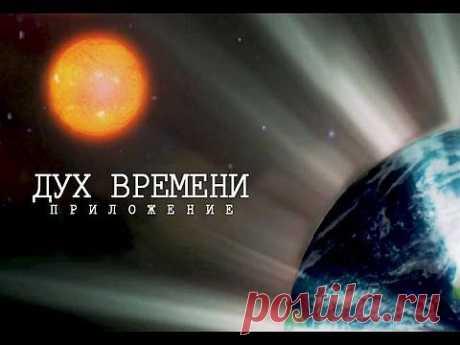ДУХ ВРЕМЕНИ: ПРИЛОЖЕНИЕ (фильм 2) (2008) (HD 720p) - YouTube