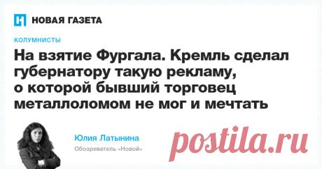 На взятие Фургала Кремль сделал губернатору такую рекламу, о которой бывший торговец металлоломом не мог и мечтать