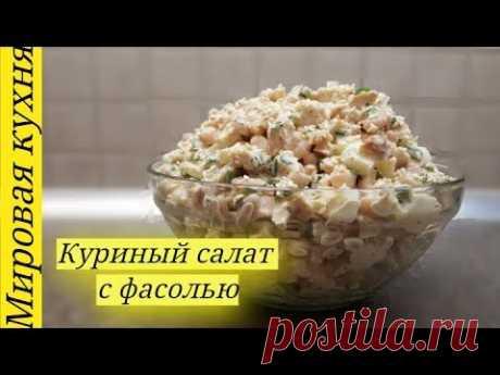 Салат куриный с фасолью    Chicken Salad with Beans