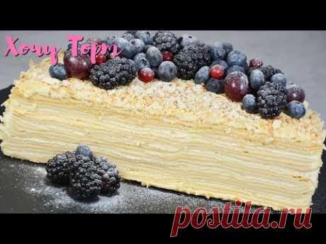 СКАЗОЧНО ВКУСНЫЙ и Удивительно Нежный Крем для Торта! Заварной крем с маслом и сгущенкой   Хочу ТОРТ
