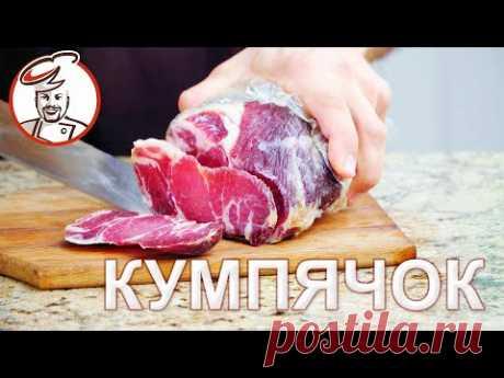 Пошаговый рецепт в Чудопакете. КУМПЯЧОК белорусский (вяленый окорок).