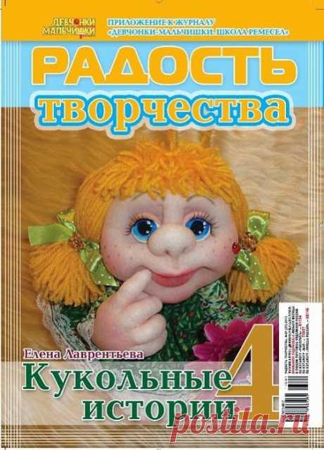 """МК по кукле от Елены Лаврентьевой """"Кукла на удачу""""."""